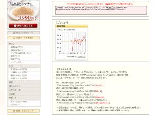 アメブロ 基礎体温表ブログパーツをサイドバーに設置する方法4