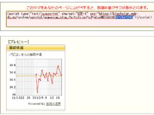 アメブロ 基礎体温表ブログパーツをサイドバーに設置する方法5
